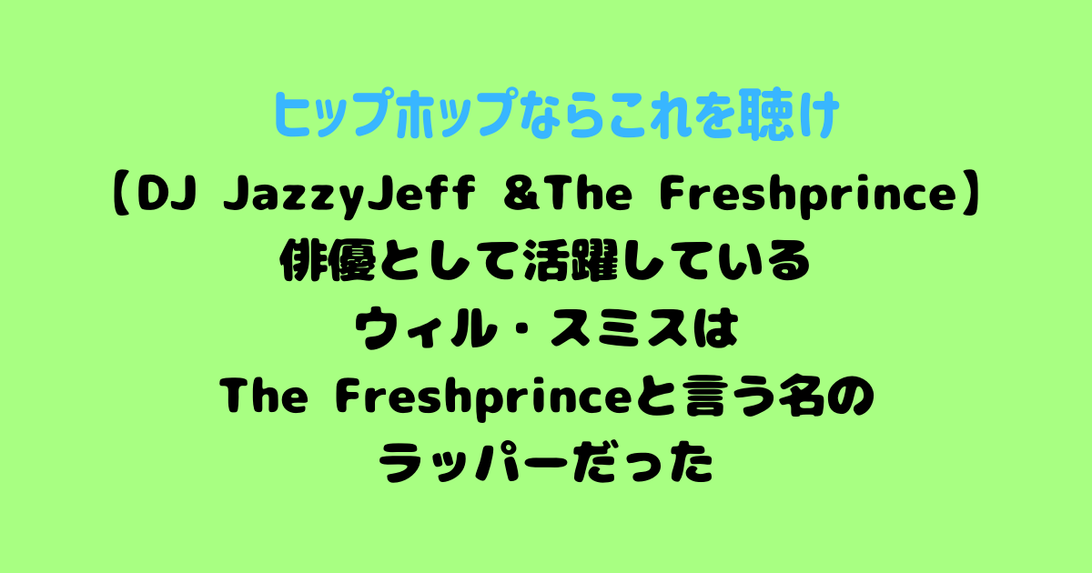 freshprince