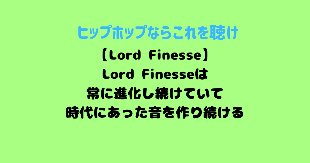 lordfinesse
