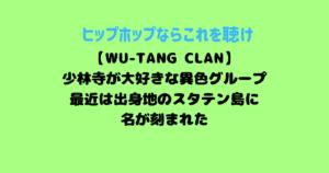 wu-tan
