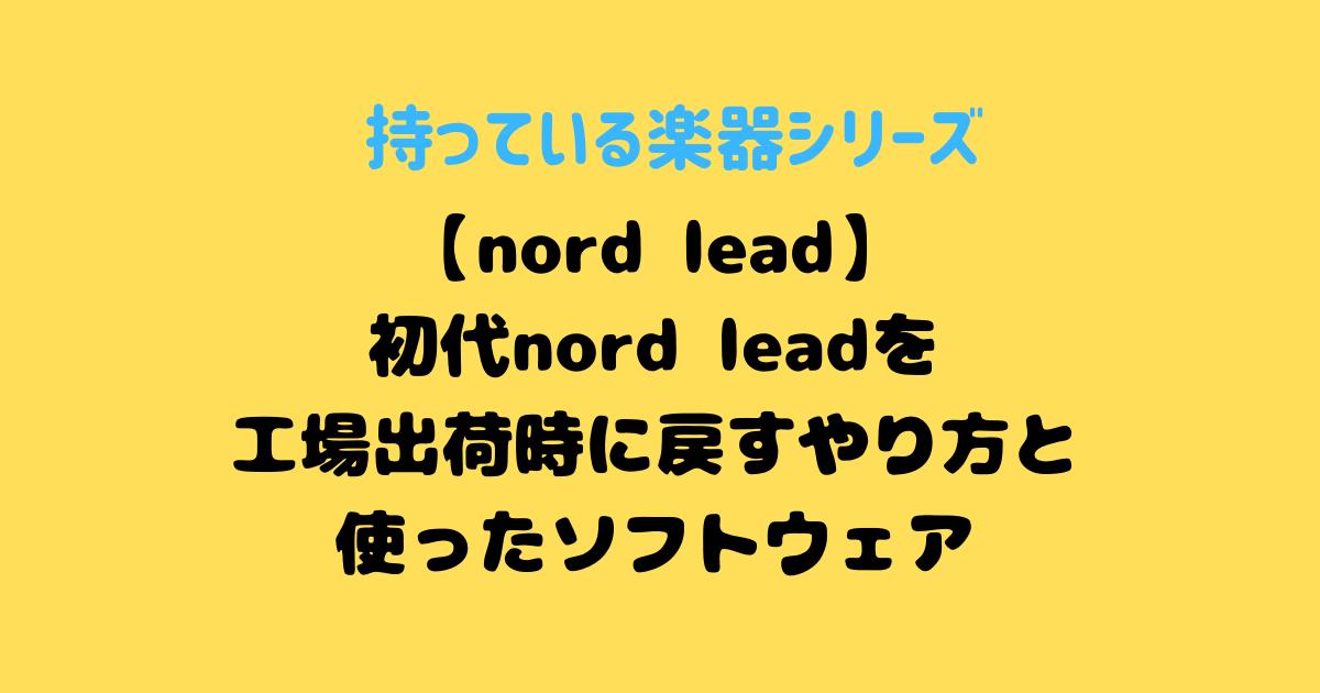 nordlead