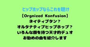 OrganizedKonfusion