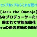 Jeru the Damaj