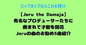 Jeru the Damaj