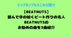 beatnuts