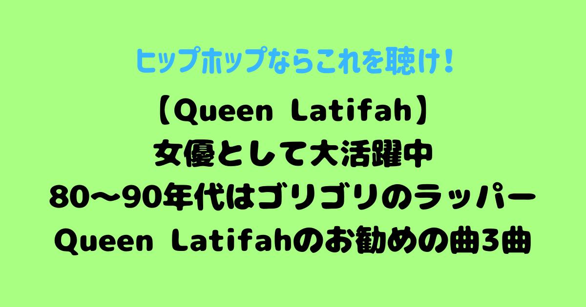 QueenLatifa