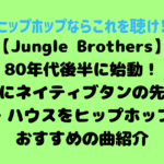 Jungle_Brothers