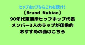 BrandNubian