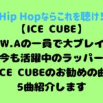ICE_CUBEの曲お勧め