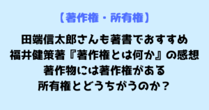 福井建策_著作権の本