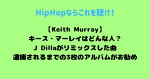 Keith Murrayキースマーレイ