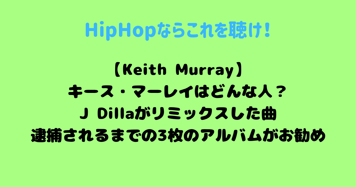Keith Murrayキースマーレイ