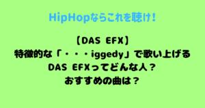 DAS EFX