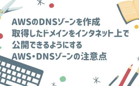 AWSのDNSゾーン作成