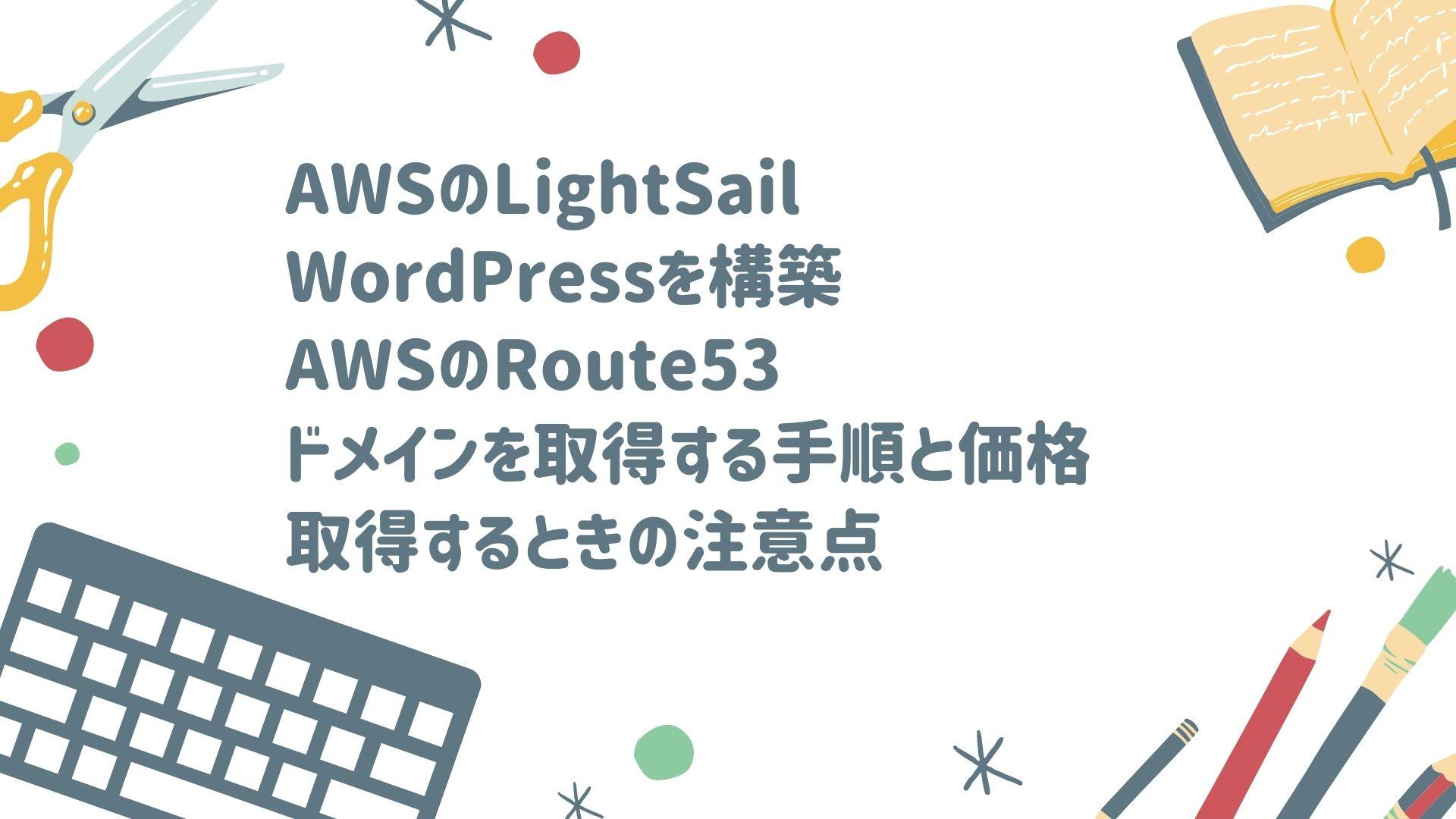 AWSRoute53設定手順