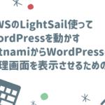 BitnamiのWordpress