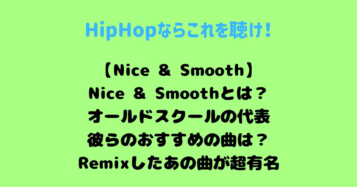 Nice & Smoothのおすすめの曲