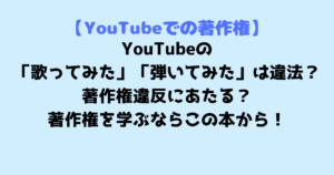 YouTubeの著作権