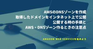 AWSのDNSゾーンの作成