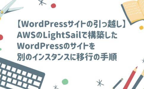 LightSailのインスタンス移行