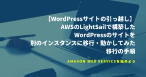 AWSのWordPressを引越し