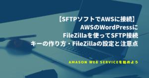 AWSとFileZillaの設定方法