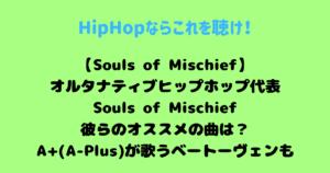 Soul of Mischief