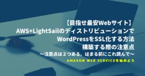 LightSailのディストリビューション作成方法.png