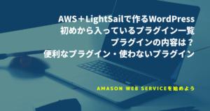 AWSのLightSailにあるプラグイン