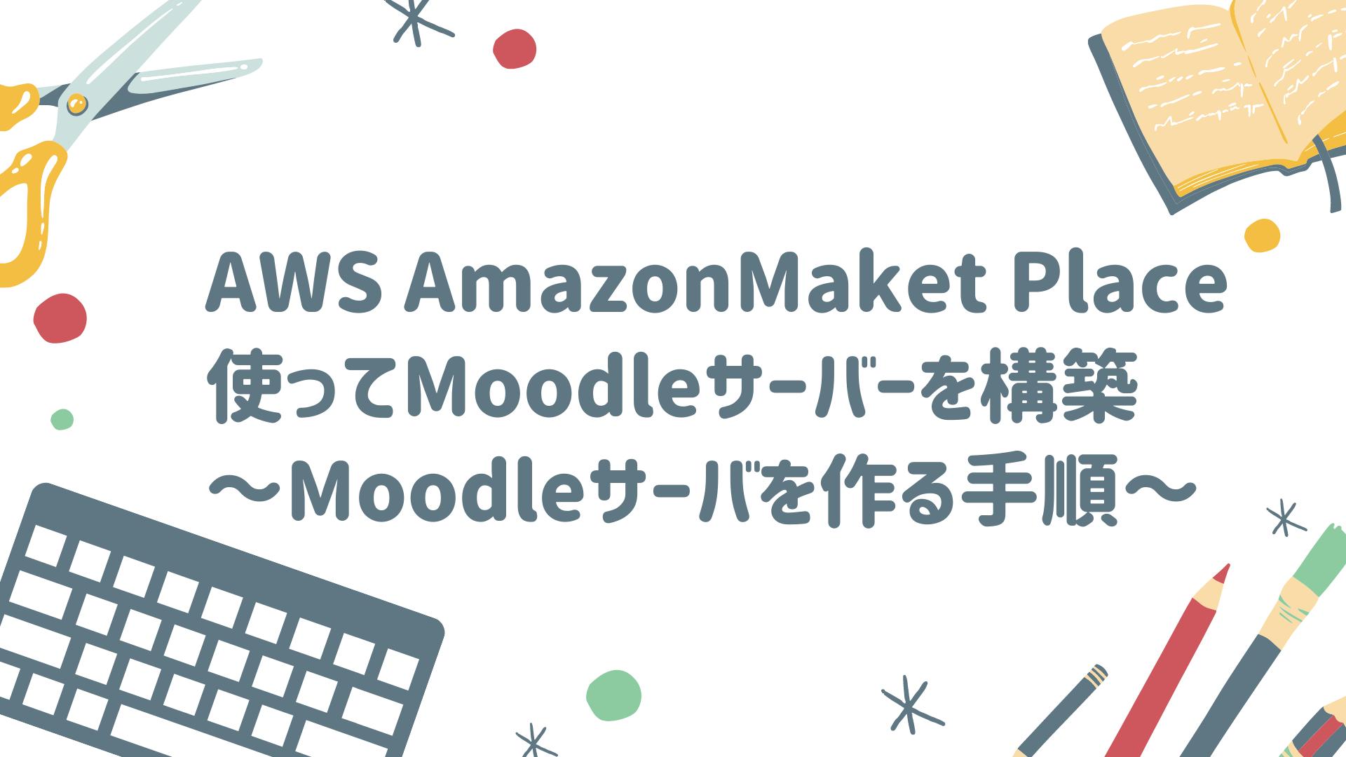 Amazon MarketPlaceでのMoodle