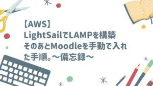 LightSailでLAMPを構築