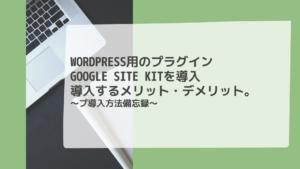 GoogleSiteKit導入