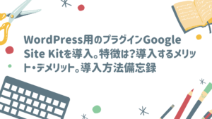 GoogleSiteKitインストール
