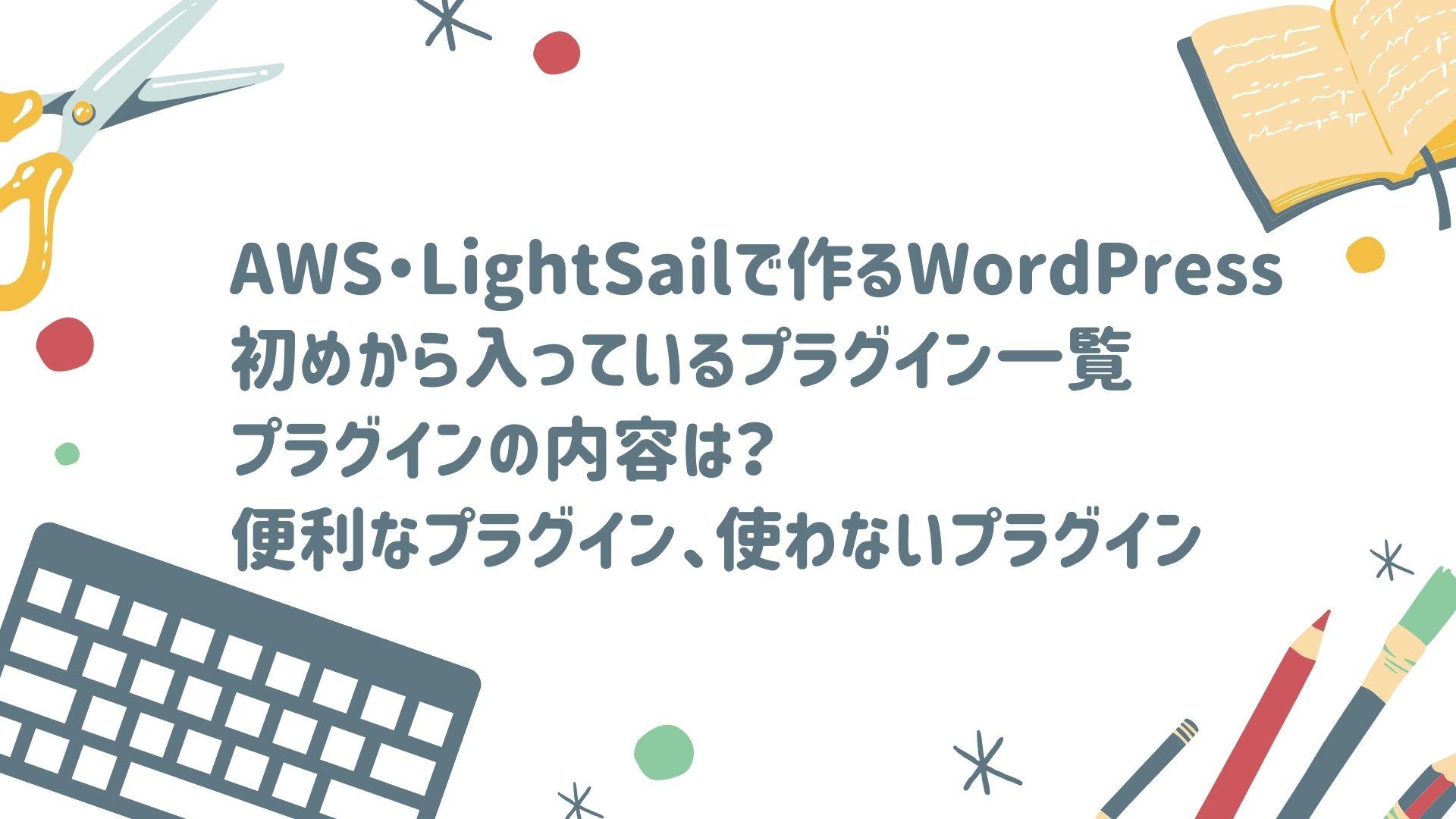 AWSのWordPressに初期導入のプラグイン