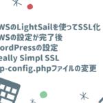 SSL化とReallySimpleSSL