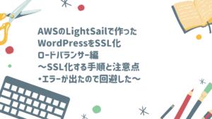 AWSロードバランサでSSL化