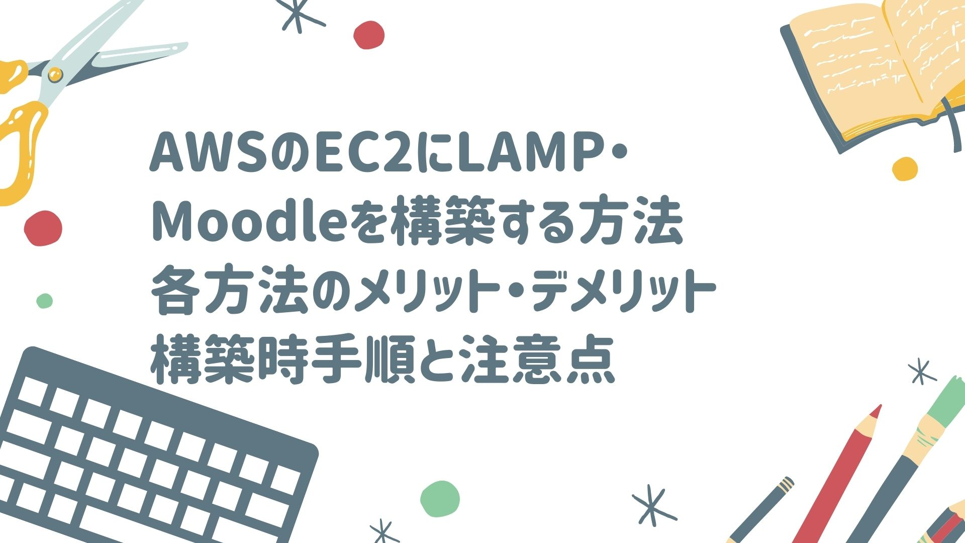 LAMPのMoodle構築メリットデメリット