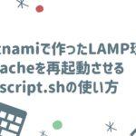 BitnamiでApache再起動