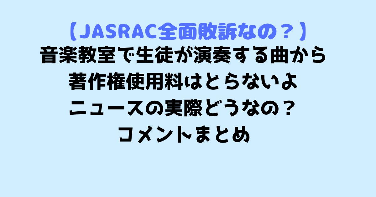 JASRAC敗訴のニュース