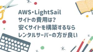 LightSail費用