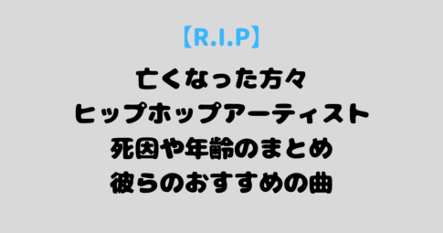 RIP亡くなったヒップホップアーティスト一覧死因_年齢_おすすめの曲